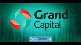 Обзор бинарного брокера Grand Capital