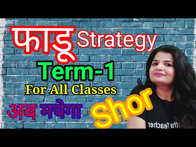 Best Strategy for Term 1 MCQ'S | For all students | Must Watch
