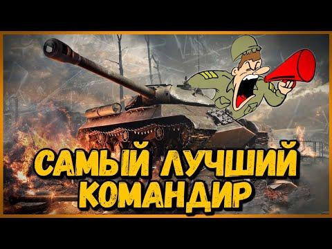 ЭТО САМЫЙ ЛУЧШИЙ КОМАНДИР, КОТОРОГО БИЛЛИ ВСТРЕЧАЛ - Троллинг в World of Tanks