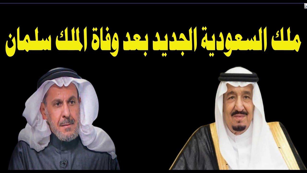سعد الفقيه يكشف حقيقة وفاة الملك سلمان اجتماع الأسرة الحاكمة لتعيين ملك جديد Youtube