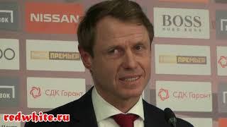 Олег Кононов после матча Спартак - локомотив 2:1