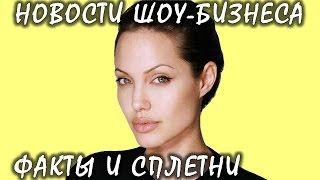 В сети появились фото роскошного особняка Анджелины Джоли. Новости шоу-бизнеса.
