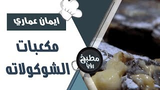 مكعبات الشوكولاته المقرمشة - ايمان عماري