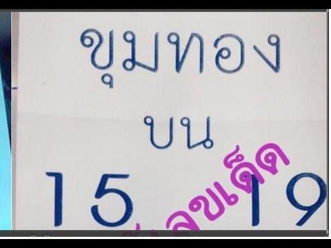 เลขเด็ดงวดนี้ หวยซองขุมทอง-บน 16/03/58