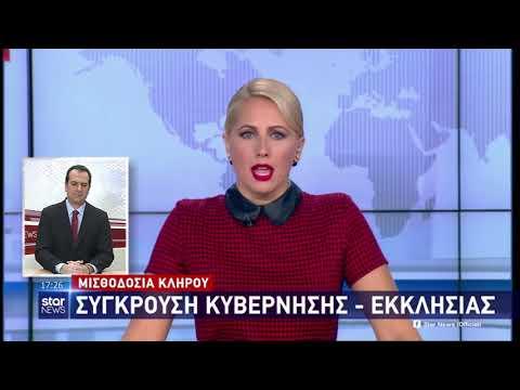 Star - Ειδήσεις - 17.11.2018 - Δελτίο Ειδήσεων στη Νοηματική!