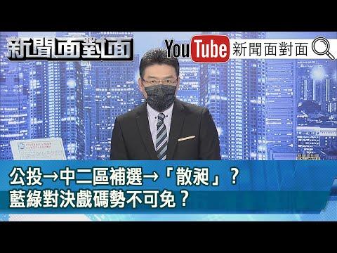 台灣-新聞面對面-20211026