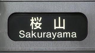 【珍しい行き先】名古屋市営地下鉄桜通線「桜山」行き