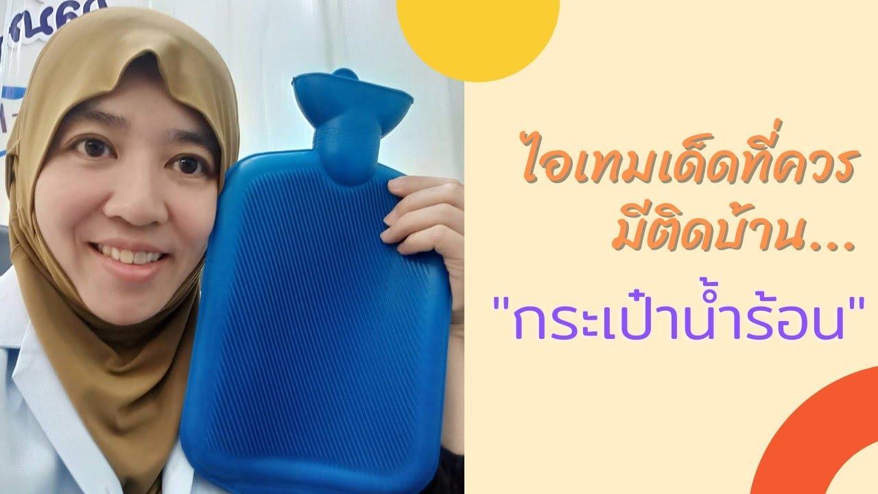 กระเป๋าน้ำร้อน: ไอเทมเด็ดที่ควรมีติดบ้าน (B-MEDChannel)