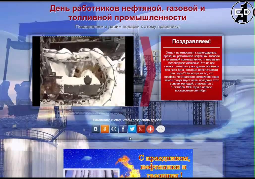otkritki-s-pozdravleniem-s-dnem-rabotnika-neftyanoj foto 7