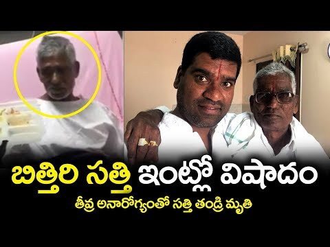 Bithiri Sathi Father Passes Away | Tupaki Ramudu Hero Ravi | Bezawada Media