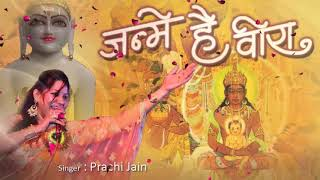 Janme Hai Veera # Janm Kalyanak New Bhajan 2018 # Singer Prachi Jain Mahavir Jayanti