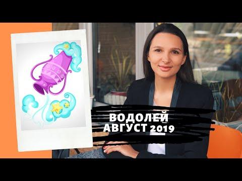 ВОДОЛЕЙ – гороскоп на АВГУСТ 2019 года от Натальи Алешиной