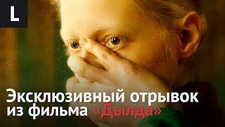 Эксклюзивная премьера отрывка из фильма Кантемира Балагова «Дылда»