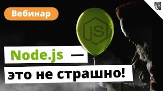 """Вебинар """"Начни использовать Node.js — это не страшно!"""""""