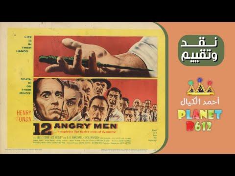 نقد وتقييم فيلم Twelve Angry Men