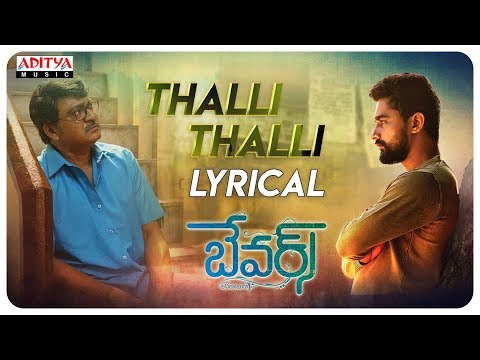 Thalli Thalli Lyrical || Bewars Movie || Rajendra Prasad, Sanjosh, Harshita