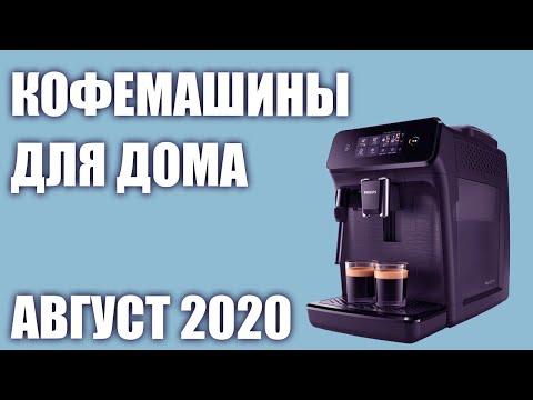 ТОП—7. Лучшие кофемашины для дома. Рейтинг на Июнь 2020 года. Какую выбрать?