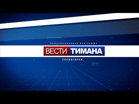Вести Тимана. Сосногорск | 01.03.2017
