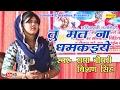 Download तु मत ना धमकिये || Radha Chaudhary , Bishan Singh || Haryanvi Ragni MP3 song and Music Video