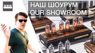 Шоурум ламповых часов Past Indicator в Москве (как и где купить)