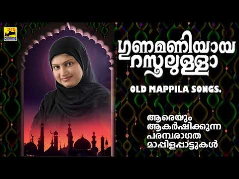 ഗുണമണിയായ റസൂലുള്ളാ | Mappila Pattukal Old Is Gold | Malayalam Mappila Songs | Nabidhina Songs