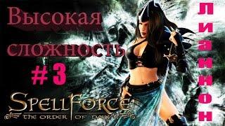 видео Прохождение игры SpellForce: The Order of Dawn