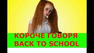 КОРОЧЕ ГОВОРЯ, BAСK TO SCHOOL!!!