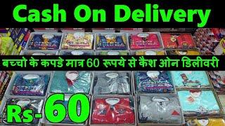 बच्चो के कपडे मात्र 60 रूपये से कैश ओन डिलीवरी Baba Suit Kids Wear Cheapest Clothes Market