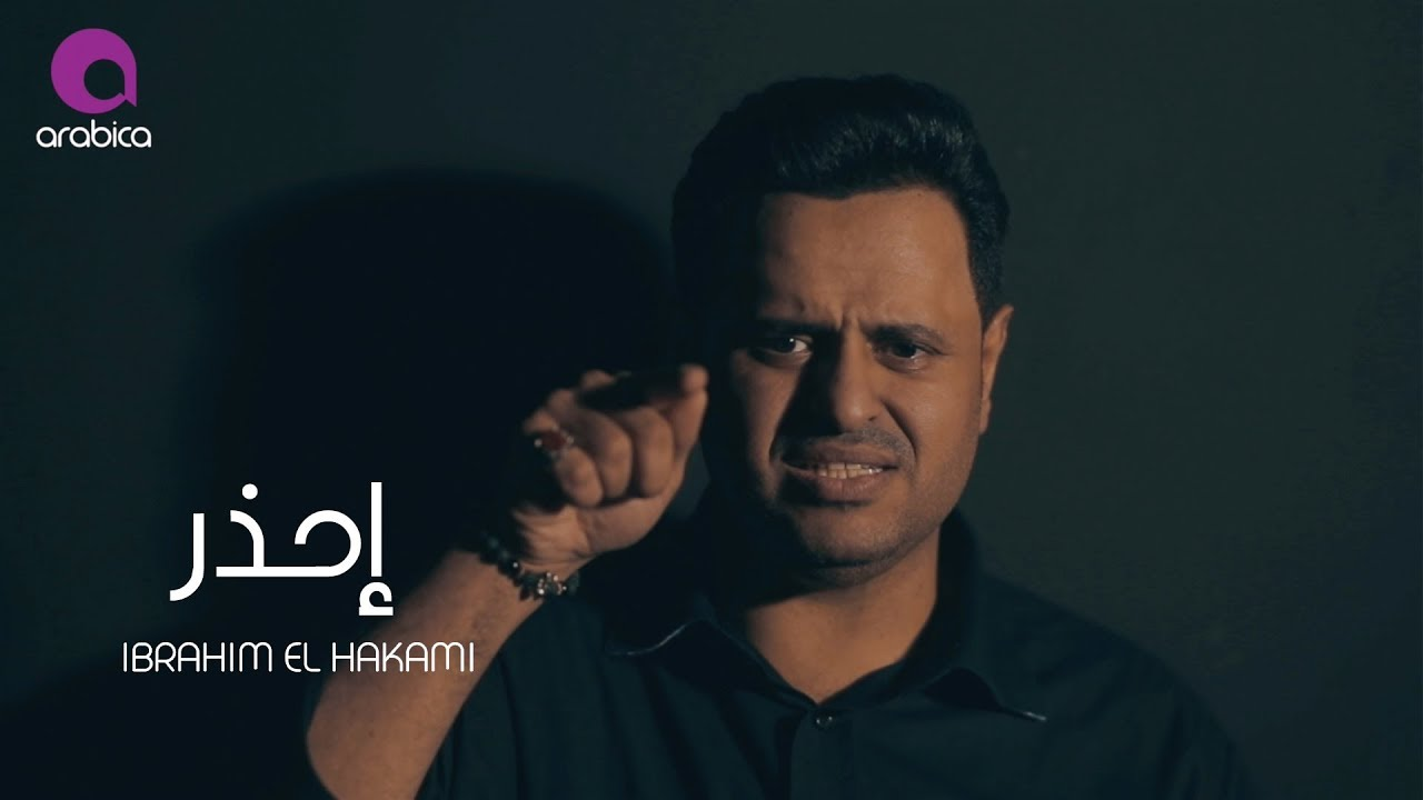 Ibrahim El Hakami - Ihzar | ابراهيم الحكمي - إحذر
