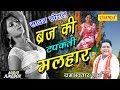 Download सावन स्पेशल मस्त मल्हार | ब्रज की टपकती मल्हार | Ramavtar Sharma | Audio Juke Box | Rathor Cassette MP3 song and Music Video