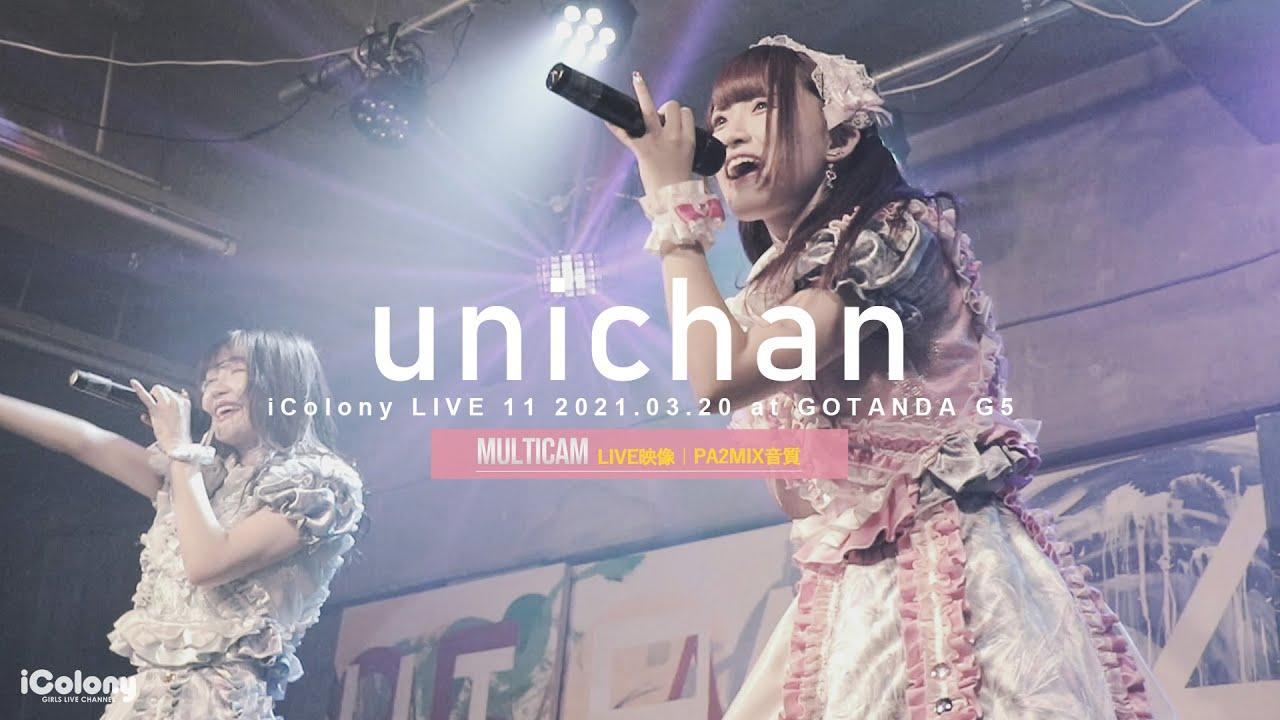 unichan [ 2021.03.20 @ GOTANDA G5 ]|4カメ高音質|アイドルライブ映像|JAPANESE IDOL LIVE - MULTICAM