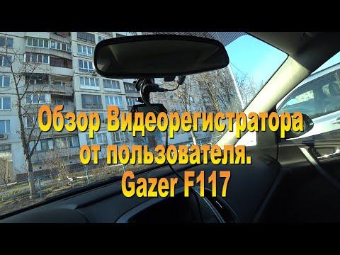 Обзор Gazer F117 от пользователя.