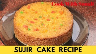 সুজির কেক রেসিপি | Suji r Cake Recipe | Cake made from Semolina | Rava Cake Recipe