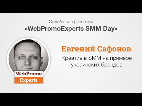 Креатив в SMM на примере украинских брендов. SMM Day