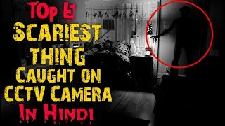 Top 5 Scariest Things Caught On CCTV Camera In Hindi || Horror Video || Horryone ||