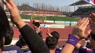 2018.2.18 サンフレッチェ広島vsレノファ山口 新チャント練習 試合結果(...