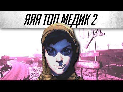 Warface: ЯЯЯ Топ Медик 2