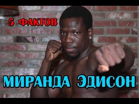 Эдисон Миранда: С улицы в профессиональный бокс
