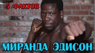 5 фактов - Миранда Эдисон/БОМЖ ставший ЛЕГЕНДОЙ БОКСА