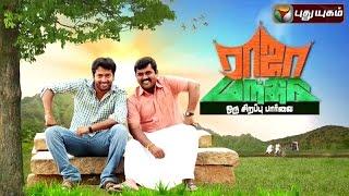Raja Manthiri Movie Special | 14/04/2016 | Puthuyugam TV