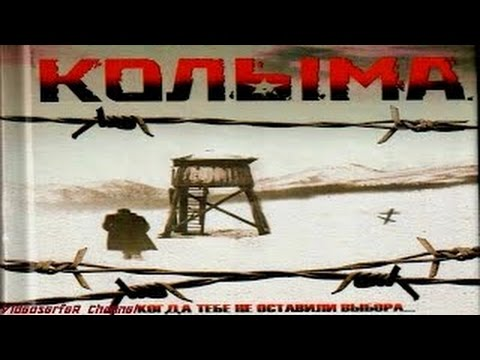 КОЛЫМА -Магадан Дорога в один конец.Лагерь ГУЛАГа ч2-3Kolyma - Magadan road ..Lager Gulag