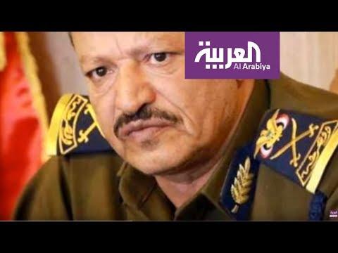 الحوثيون يعترفون بوفاة وزير داخليتهم اللواء عبد الحكيم الماوري  - نشر قبل 3 ساعة