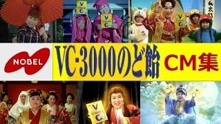 天童よしみ VC3000のど飴 CM集 2005年~2016年までの全11種類一気に一気...
