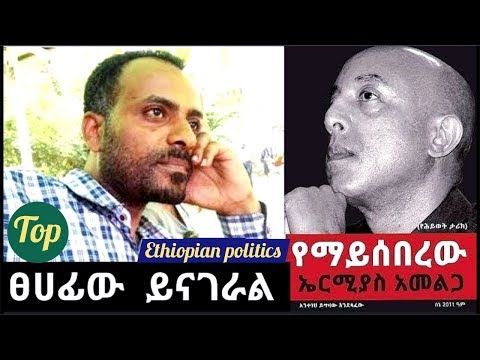 Ethiopian- የማይሰበረው ፀፊው 7 አመት መክሰስ መሰደድ መታሰር ስቄት ውድቀት እረፍት የሌለው ፍጥነት ።