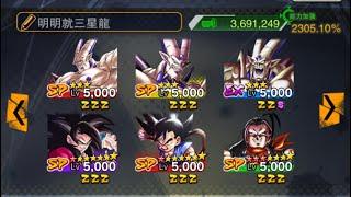 一星龍還是三星龍?醜也是一種天賦!七龍珠激戰傳說 Dragon Ball Legends