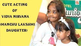Cute Acting of Vidya Nirvana ( D/o Manchu Lakshmi ) with her Grand Father Mohan Babu