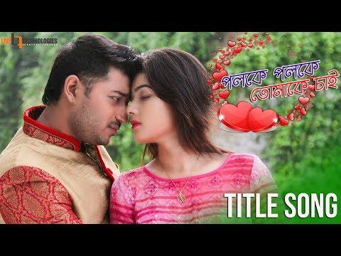 Poloke Poloke Tomake Chai | Title Song | Bappy Chowdhury | Mahiya Mahi | Bangla Movie 2018