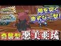 【ポケモンUSUM】敵の不意を突く卑劣な一撃!奇襲型ワルビアル【ウルトラサン/ウルトラムーン】