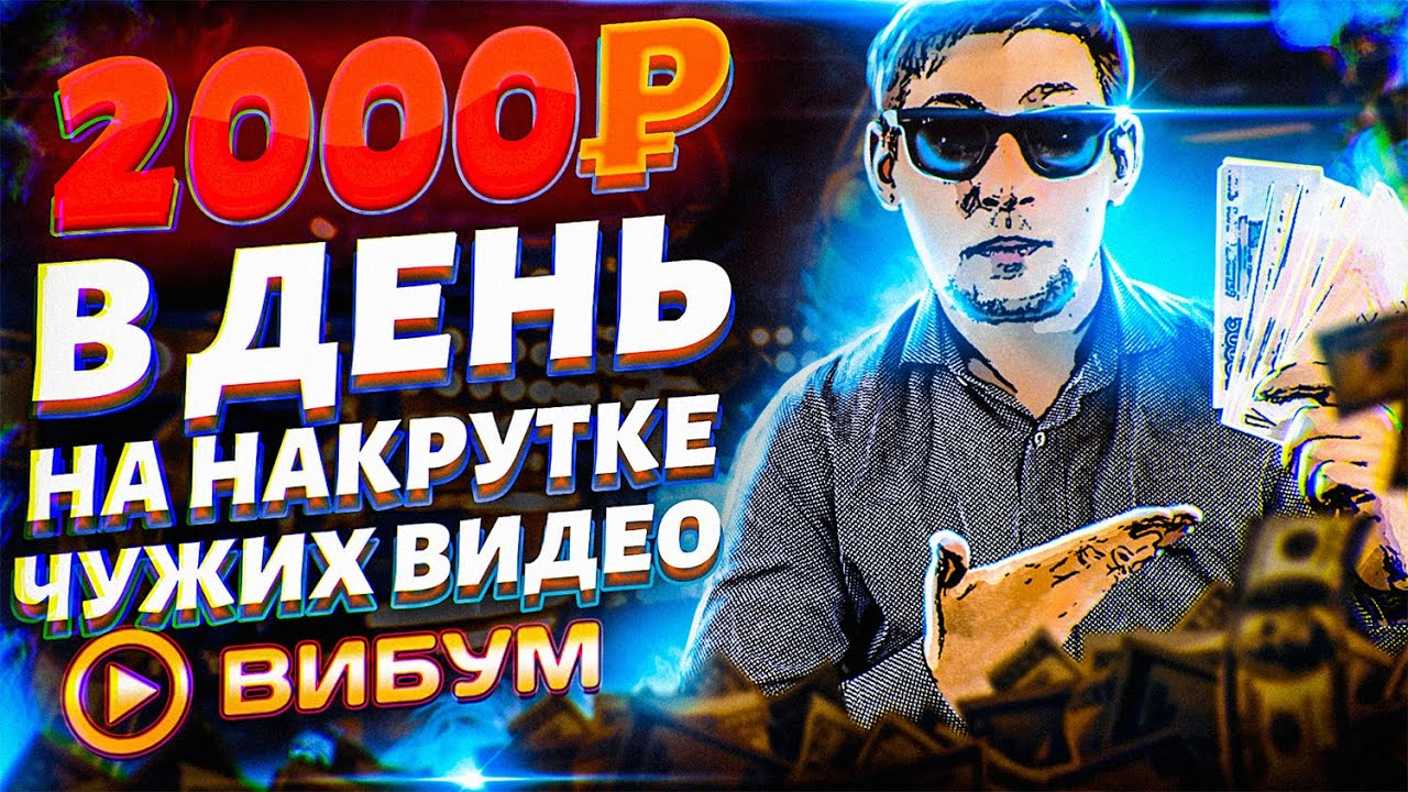 2000₽ В ДЕНЬ НА ВИДЕО В ВК! Как заработать на накрутке видео ВКонтакте