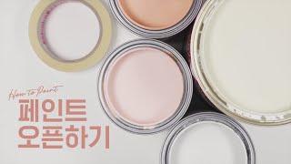 EP.01 페인트 오픈하기 | 페인트 안 흘리고 붓는 …